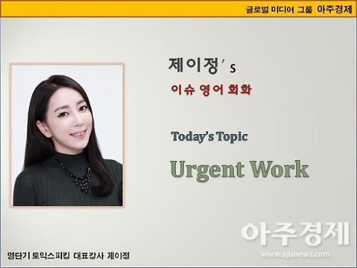 [제이정s 이슈 영어 회화] Urgent Work