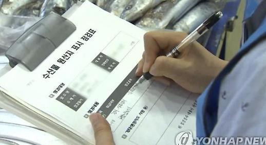 Hàn Quốc tăng cường kiểm tra việc ghi xuất xứ các mặt hàng thủy hải sản dịp giáp tết âm lịch
