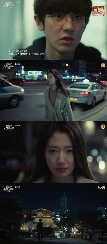 """[간밤의 TV] """"뚜껑 열린 결말"""" 현빈X박신혜 알함브라 궁전의 추억 최종회가 남긴 씁쓸함"""