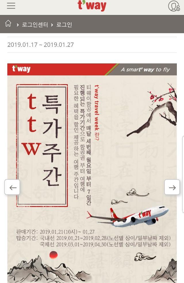 티웨이 특가 이벤트 10시부터 스타트…인천↔후쿠오카 최저 5만대로 갈 수 있다