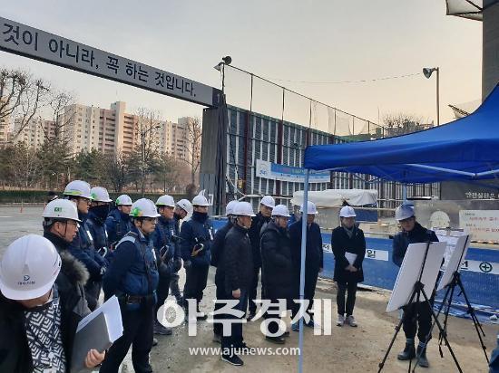 이재영 과천부시장 아파트 재건축 현장 안전점검