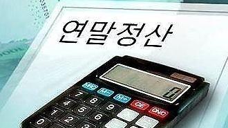 年末清算做了吗?1亿年薪职场人可返税金282万韩元