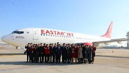 イースター航空、仁川-ニャチャン・フーコック新規就航