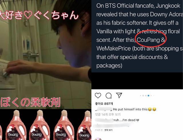 """'정국' 다우니 어도러블 대란···한국피앤지 """"고마워요 BTS"""""""