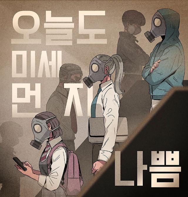 미세먼지, 오전 경기 북부·강원 영서·세종·충북 나쁨…수도권·강원 영서·충청권은 밤에 짙어져