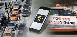 .出租行业Kakao拼车双方妥协 22日在国会会面.