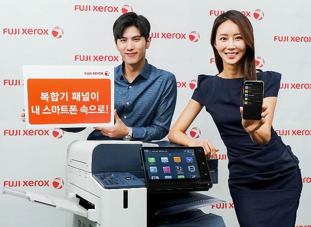 보안·스마트워크 한번에…한국후지제록스, 디지털 복합기 신제품 출시