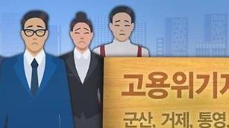 Chính phủ Hàn Quốc tích cực hỗ trợ việc làm cho người thất nghiệp