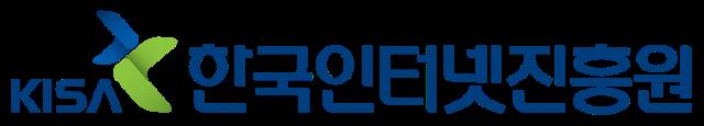 KISA, 2019년 상반기 57명 신규 직원 공개 채용