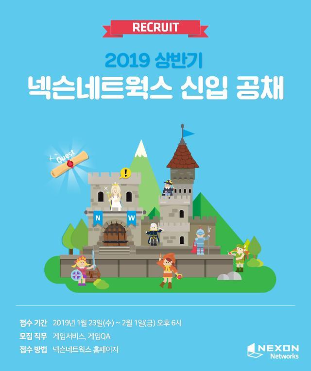 넥슨네트웍스, 2019년 상반기 신입사원 공개채용 실시