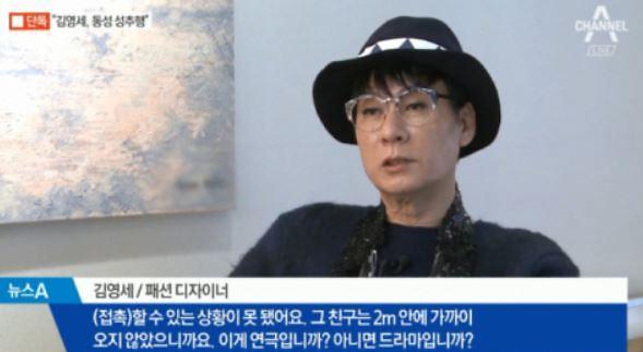 """동성 성추행 김영세 디자이너, 운전기사 면접서 """"나체 보여달라, 침대 위로 올라와"""""""