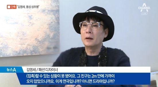 """김영세 디자이너, 동성 성추행 의혹…A씨 """"제 허벅지에 손을..."""""""