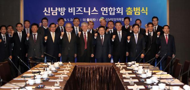 신남방 비즈니스 연합회 출범…무역협회 등 21개 민관단체 참여