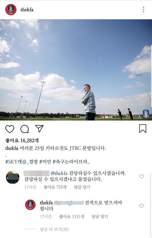 """한국 카타르전 중계에 스카이캐슬 결방...네티즌 """"감당할 수 있겠습니까"""""""
