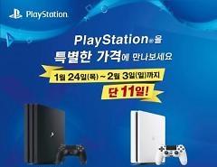 플레이스테이션4 프로가 35만원…유부남