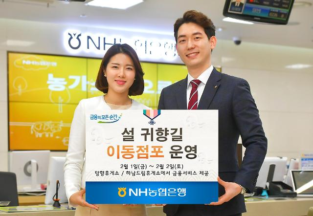 NH농협은행, 2월 1~2일 설 귀향길 이동점포 운영
