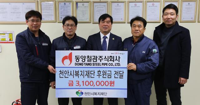 동양철관 임직원, 급여 모아 복지재단 후원금 전달