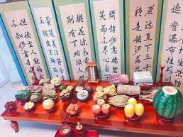 .调查:韩国人准备春节祭祀食品约花费1073元.