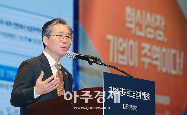[포토] 성윤모 산업부 장관, 최고경영자 연찬회서 특강