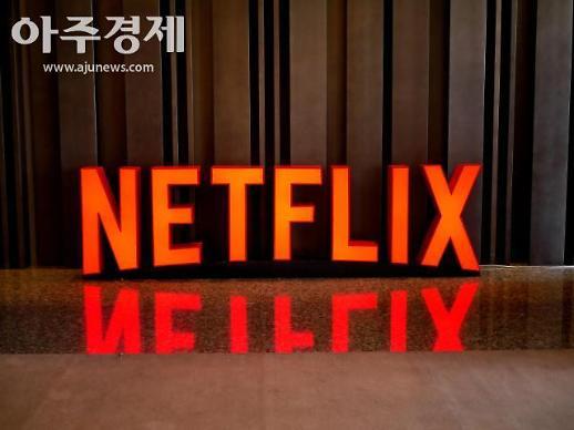 넷플릭스 한국 콘텐츠 190개국이 즐겨…요금 인상 계획 없다