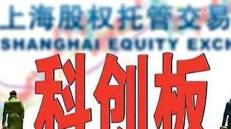 [중국증시] 시진핑 중국판 나스닥 언급한지 79일만에 번개 승인