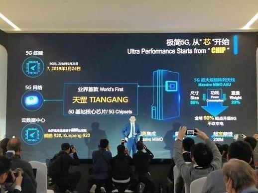 中 화웨이, 세계 최초 5g 기지국용 칩 발표...5G분야 세계 최고 입증하나