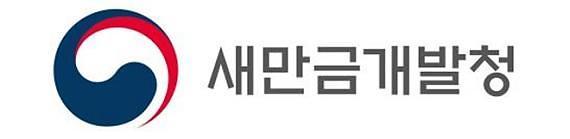 새만금개발청, 한국중화총상회·인민망과 투자유치 협력강화