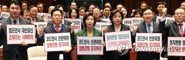 한국당, 조해주 임명 강행 반발...2월 국회 보이콧