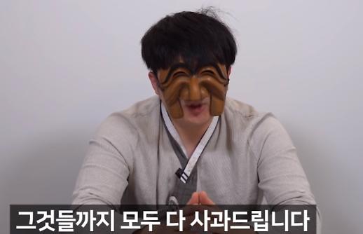 윾튜브 본계정 삭제에도 윾튜브 순한맛 부계정 구독자 9만명 넘어