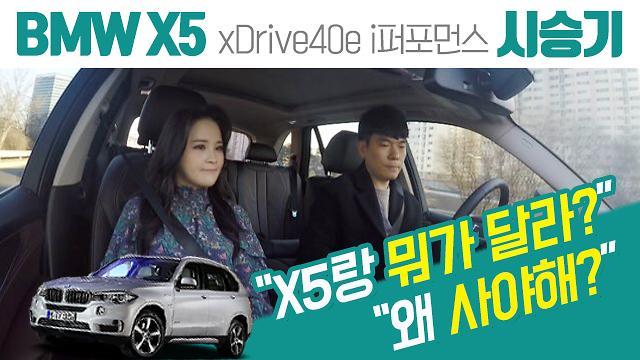 """[영상] """"기존 BMW X5와 뭐가 달라? 왜 사야해"""" BMW X5 xDrive40e i퍼포먼스 시승기_#알면이득 #모르면손해"""