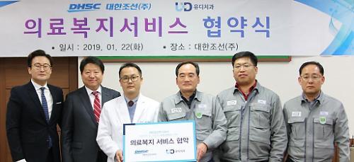유디치과, 대한조선과 의료복지지원 업무협약 체결