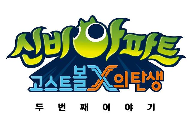 CJ ENM '신비아파트 고스트볼 X의 탄생 두번째 이야기' 최고 시청률 7.269%