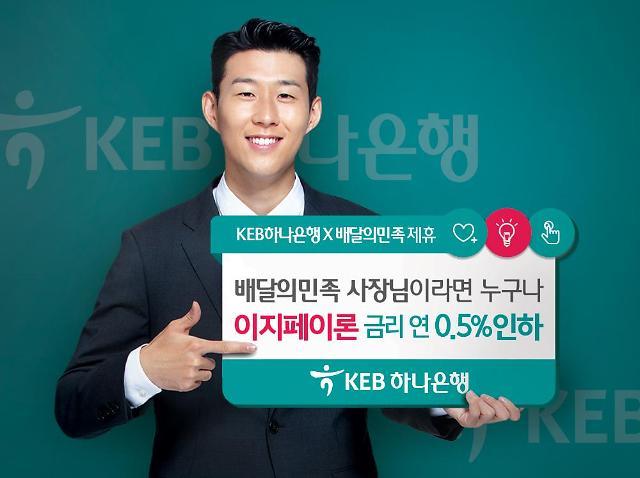 KEB하나은행, 배달의민족 사장님에게 최저 3.9% 금리로 소액대출