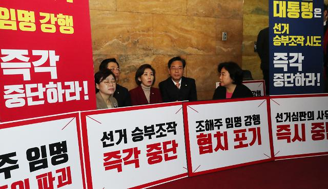 '조해주 임명 강행'에 野 국회 중단 선언…'보이콧'의 정치학
