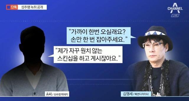"""동성 성추행 김영세 성추행 정황 음성 공개…""""손만 한 번 잡아주세요"""""""