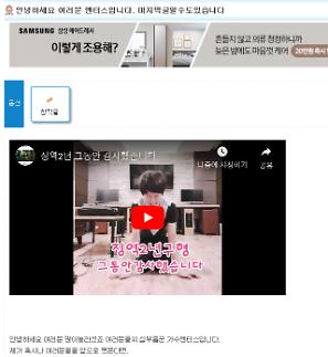 유명 유튜버 유정호, 각별했던 '오늘의유머' 사이트에 '온정 요청'