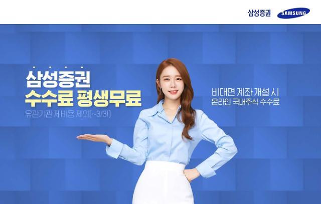 """삼성증권, 유령주식 배당사고 제재 종료…""""공격 영업 나선다"""""""