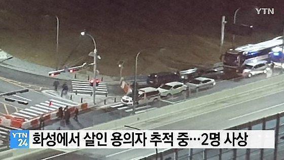 동탄서 남녀 흉기 찔려 1명 피살..헬기와 경찰 200명 함박산으로 도주 용의자 추적 중