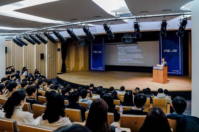엔씨소프트, 제2회 NC AI DAY 2019 개최