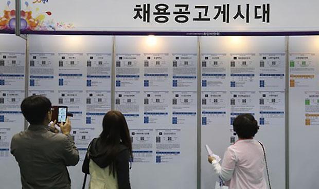 调查:近五成韩求职者青睐国营企业