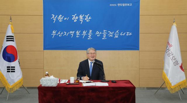 김용익 건강보험공단 이사장, 연두 업무회의 차 부산 방문