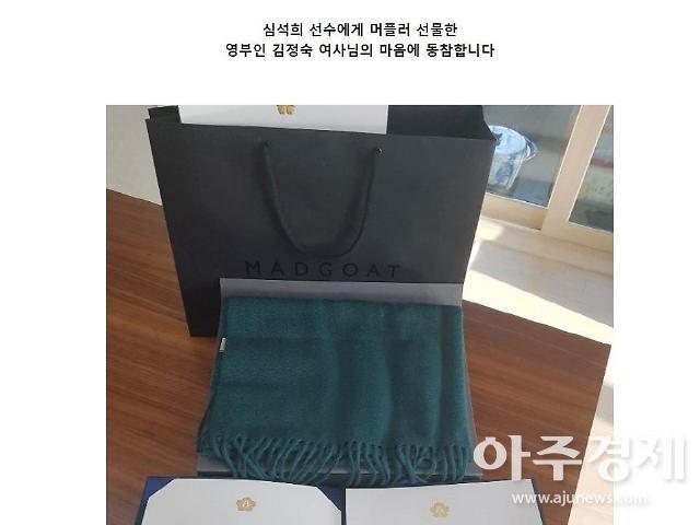 """심석희 녹색목도리 제조사 매드고트 """"김정숙 여사 심석희 응원에 동참"""""""