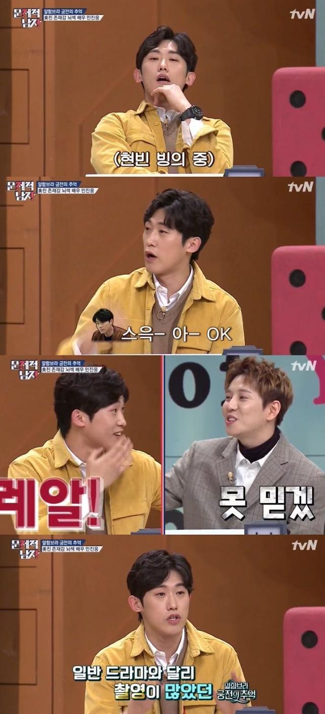 """문제적 남자 민진웅 """"진짜 뇌섹남은 현빈…액션, 눈으로 보고 익혀"""""""