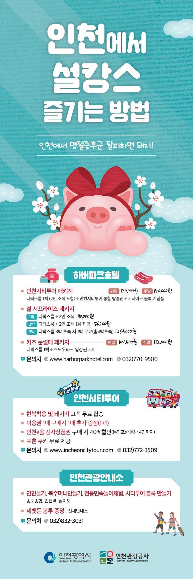 2019년 첫 황금연휴 인천에서 설캉스 즐기기