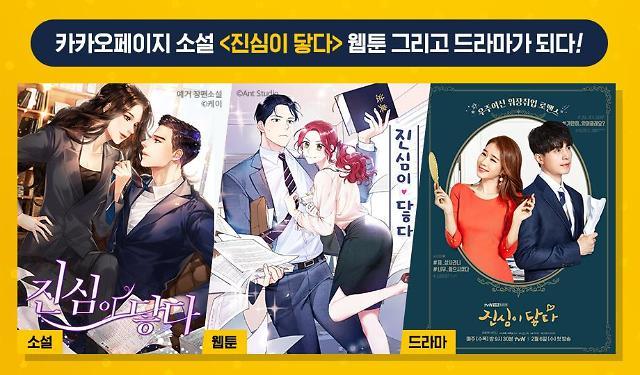 카카오페이지 인기 웹소설 '진심이 닿다' 드라마로 제작...카카오M과 첫 협업