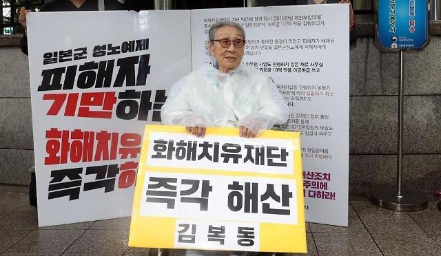 韩国两名慰安妇受害者辞世 仅23人健在