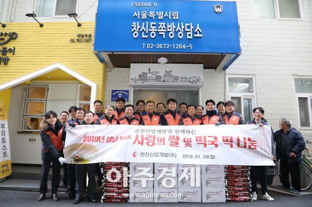 한전산업개발, 창신동 쪽방촌 주민에 쌀·떡국떡 3t 전달