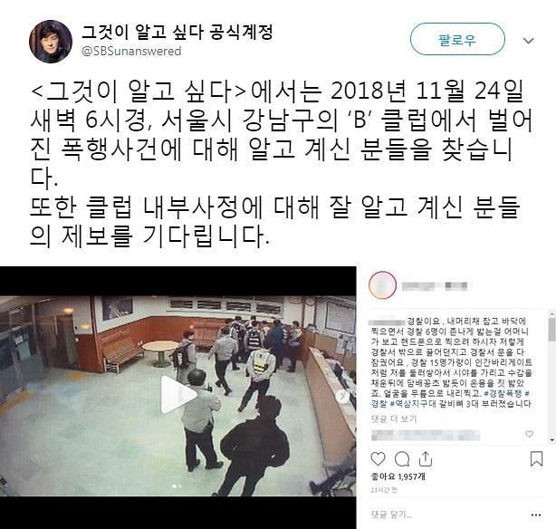 """승리 클럽 버닝썬 가드+역삼지구대 폭행?…그것이 알고 싶다 """"제보 기다린다"""""""