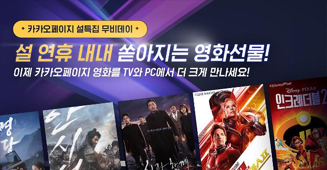 설 연휴 기간 영화 뭐볼까...카카오페이지, '신과함께2' '인크레더블2' 등 최신 흥행영화 선봬