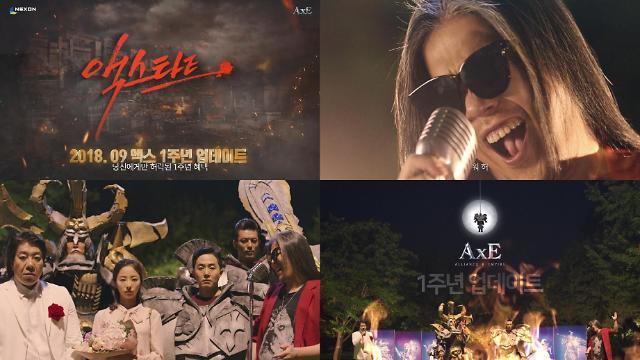 넥슨 액스 1주년 광고, 2018년 유튜브 광고 리더보드에 선정